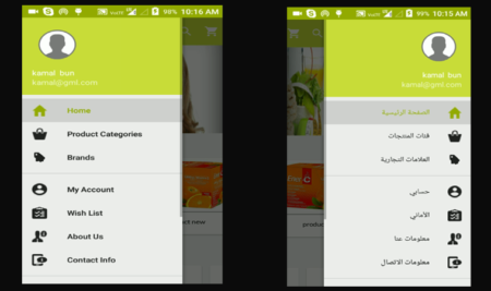 Android RTL Support (Right to Left) Multi language App